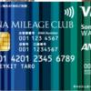 デビットカード④(ANAマイルを貯めるなら)
