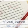 【2017年1Q】英語力を伸ばそう! ~ 英語力は伸びてるの?