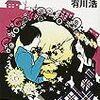 有川浩「植物図鑑」:女子の好きな男とはこういうもの、ほのぼのとした同居生活を描いた小説