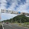 自転車で日本縦断の旅!〈~17日目~〉 岡山県~広島県