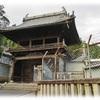 「随心山浄土寺」