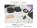 韓国旅行記【必見!】ダウンロード必須の無料アプリ・持ち物・準備