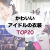 【ハロプロ編】かわいいアイドルの衣装【TOP20】