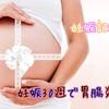 妊娠記録☆妊娠30週で胃腸炎!?
