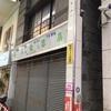 その35:石川陶器店【北区】