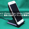 iPhone 8 / iPhone 8 Plus / iPhone Xが対応するQi(チー)規格の急速ワイヤレス充電器NANAMI