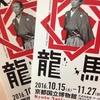 「没後150年 坂本龍馬」展のチケットが当たった!京都国立博物館に行ってみるよ。
