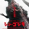 【映画感想】シン・ゴジラ / 賛否両論!迫力最高!思い入れに左右される庵野監督版バカにされないゴジラ映画!?