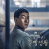 韓国ドラマ【刑務所のルールブック】: 刑務所で生き残るための賢い生存術