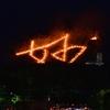 8月16日は「五山送り火」~大文字の送り火の元々の意味?(*´▽`*)~