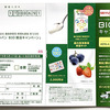ダノンジャパン|BIO腸活キャンペーン合計120名に当たる!