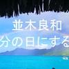並木良和さん秋分の日に自分で出来るスペシャルワークがあります。2019年9月23日が秋分の日