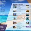 【SPG】35%割引のスターポイントでリゾートホテルのスイートに宿泊できるキャンペーン!さらに5連泊すれば5泊目は無料!