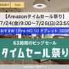 2020年7月Amazonタイムセール祭り | 【おすすめ!買い!】Fire HD 10 タブレット 32GB