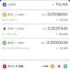 2021.04.04 夜の楽天wallet