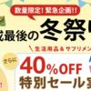 「マイルを貯める」ネスレ平成最後の冬祭り!!定期利用で20000円!!早期終了ありとのことです!