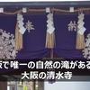 大阪で唯一の自然の滝があるお寺、大阪の清水寺