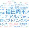 8/11~鴎→鷹【オリについて】