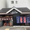 関西 女子一人呑み、昼呑みのススメ 立ち呑みくぬぎや #昼飲み #kyoto  #くぬぎや #立ち飲み