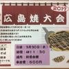 二求の塾 広島焼大会