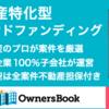 クラウドファンディング「OwnersBook」事業者の財務健全性