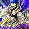 【CRA聖闘士星矢】連チャンさせるには、どのくらいコスモを燃やせば良いですか?【甘デジ】