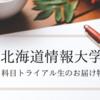 北海道情報大学通信教育部の科目トライアルのお届け物。