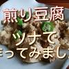 いつもの煎り豆腐をツナで作って一味違う一品を楽しみました!【レシピ】
