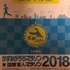 かすみがうらマラソン兼国際盲人マラソン2018エントリー期間