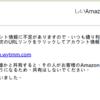 迷惑メール「しいAmazon」