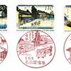 【風景印】関郵便局、名古屋鳴海郵便局、日坂郵便局(2019.10.9押印)