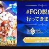 【脱出感想】Fate/Grand Order×リアル脱出ゲーム 謎特異点Ⅱ ピラミッドからの脱出