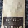送料込200円のタマちゃんショップの21世紀雑穀米を試してみた!