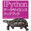 python勉強状況④