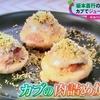 ノンストップ【カブの肉詰め焼き】レシピ
