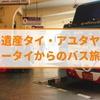 【体験談】スコータイから世界遺産アユタヤへのバス旅情報