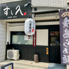 すし久 九重商店別館(西区)冷たい鯛だしらぁ麺鯛めしセット