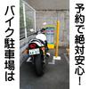 都会で確実に車・バイクを停めたいなら駐車場は絶対予約しよう。【バイクパーク・akippaを実際に利用してみた】