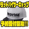 【パズデザイン】3Dロゴ刺繍のフラットキャップ「フラットバイザーキャップV」通販予約受付開始!