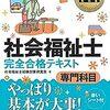 本日発売『福祉教科書 社会福祉士 完全合格テキスト2016』