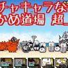 【プレイ動画】おかめ道場 超上級 ゲリラ水曜ステージ