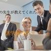 留学先の先生が教えてくれた語学習得のコツ(英会話の習得の仕方)