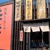 和風とんこつ たまる屋で冷やしラーメンを食べてきた。新潟ラーメン口コミ