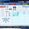 パワプロ2019作成 サクセス 鉄砲塚(投手)