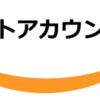 Amazonアソシエイトアカウントが閉鎖された話。Amazonとのやりとり一部始終まとめ。