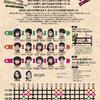 【ネタバレ】舞台「ネガポジポジ」観劇カキナグリ レポート【適宜更新】