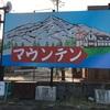 【名古屋】喫茶マウンテンで抹茶のパスタを食べてきた