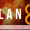 【PLAN8】推奨スペック/必要動作環境【プラン8ゲーム】