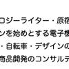 9月19日「体験!噂の3Dプリンター」