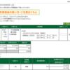 本日の株式トレード報告R3,02,18